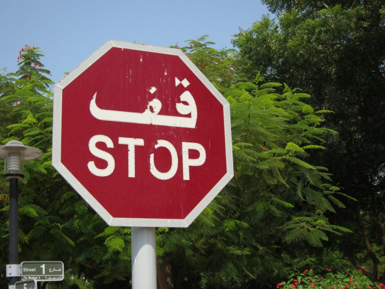 Stop Sign with Arabic lettering